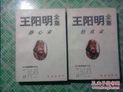 王阳明全集(2静心录、3悟真录)两册合售  见描述