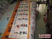 余寿  书法  138*35 中国书法家协会会员 河南省书法家协会会员
