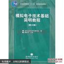 模拟电子技术基础简明教程第三版