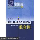 列国志:联合国