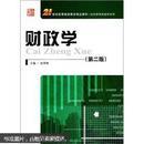 财政学(第二版)