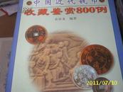 中国近代钱币收藏鉴赏800例