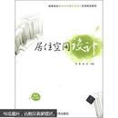 居住空间设计 刘爽//陈雷 清华大学出版社
