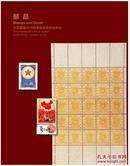 中国嘉德2015秋季邮品钱币拍卖会 邮品