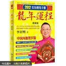 《2012农历使用手册》龙年运程