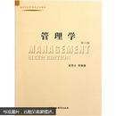 高等学校管理类专业教材:管理学(第6版)