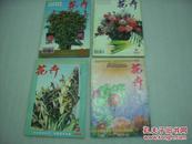 花卉1999年1,2,3,5,6期5册【060】