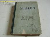 朝鲜语小词典 [大32开精装](注朝鲜文 解释朝鲜文)