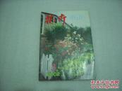 花卉2002年1,3期,2册【060】