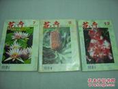 花卉2003年7,8,12期3册【060】