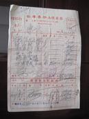1951年 作者书社函购发票(购书)粘贴16张1949年印花税票,面额见图
