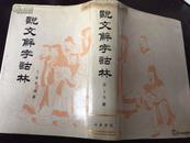 《说文解字诂林》第十九册