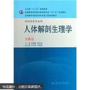 全国高等学校药学专业第七轮规划教材:人体解剖生理学(供药学类专业用)(第6版)