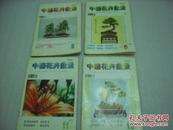 中国花卉盆景(1998年2,3,6,11,12期),5册【060】