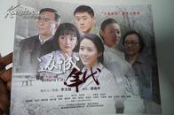 节目单:电视剧《返城年代》宣传册(史光辉、颜丹晨、黄梅莹)