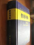俗语词典(修订本)