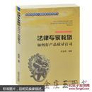 法律专家为民说法系列丛书:法律专家教您如何打产品质量官司