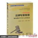 法律专家为民说法系列丛书:法律专家教您如何维护少年儿童权益