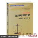 法律专家为民说法系列丛书:法律专家教您如何打民事官司