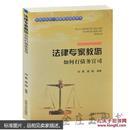 法律专家为民说法系列丛书:法律专家教您如何打债务官司