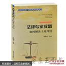 吉林文史出版社 法律专家为民说法系列丛书 法律专家教您如何解决土地纠纷