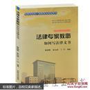 吉林文史出版社 法律专家为民说法系列丛书 法律专家教您如何写法律文书