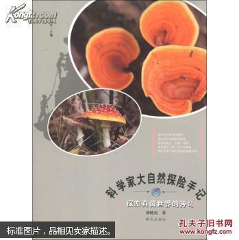 科学家大自然探险手记. 探索真菌世界的神奇