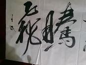 中国当代著名书画家:王辰--精品书法《鸿业腾飞》1张(洒金宣纸,软片,尺寸:131CM*66CM)作品终生保真。【货号:上-446】