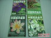 中国花卉盆景(2004年2,4,7期)3册【060】