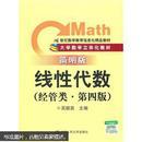 大学数学立体化教材·21世纪数学教育信息化精品教材:线性代数(经管类·简明版)(第4版)