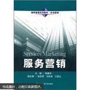 服务营销 韩冀东 9787300142388 中国人民大学出版社
