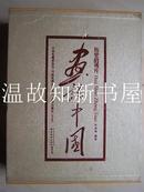历史的残片:画说中国(原版一版一印仅100套) 近十品 (正版现货)