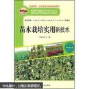 园林苗木栽培技术书 苗木种植书 苗木栽培实用新技术
