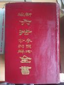 新编六法参照法令判决全书【精装一巨册 有1700余面】