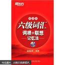 新东方·六级词汇词根+联想记忆法(便携版)(附MP3光盘1张)