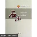 中国石油员工基本知识读本(5):石油--满25包邮!