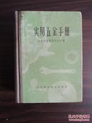 实用五金手册 (硬精装)