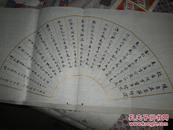 红军书法4    68*34 中国书法家协会会员 河南省书法家协会会员