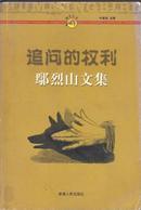 """蜂鸟文聪丛:追问的权利:鄢烈山文集   本书分""""'两个世界'的尴尬""""、""""多数与少数""""、""""不屈的奋斗""""、""""整顿坤纲""""、""""垂纶书海""""等六个专题,收录了近百篇作者的杂文  。"""