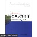 公共政策导论(第三版)(21世纪公共行政系列教材) 中国人民大学行政管理学系 中国人民大学出版社