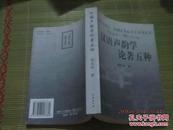 汉语声韵学论著五种 近10品 大32开   1版1印