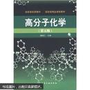 高分子化学(第5版) 潘祖仁