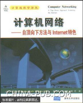 计算机网络:自顶向下方法与Internet特色