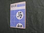 赵庆阁,陈瑞权编著《进马局》 一版一印 现货 自然旧