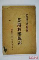 VZD16012734 中国民主青年代表团秘书处印《莫斯科参观记》油印本一册
