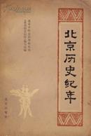 北京历史纪年