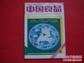 中国食品1987年第9期