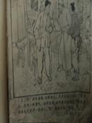 夺印(老版,无封面封底扉页,中间两页缺半,存5-136页)