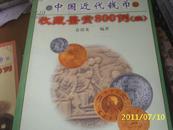 中国近代钱币·收藏鉴赏800例(续)