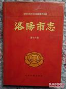 洛阳市志,第十六卷,牡丹志,硬精装,品好包快递 中国第一部全面、系统、准确地反映洛阳牡丹种植历史和现状的科学著述